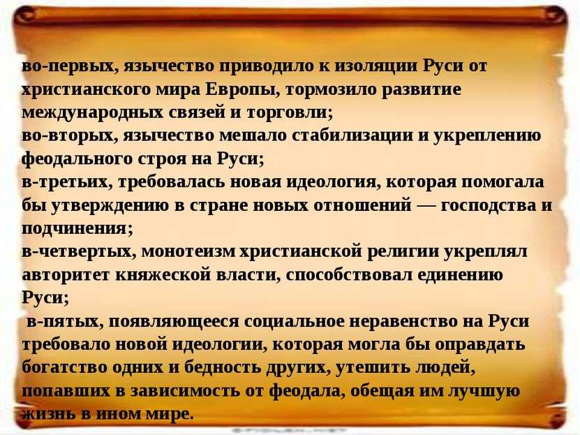 во-первых, язычество приводило к изоляции Руси от христианского мира Европы, ...