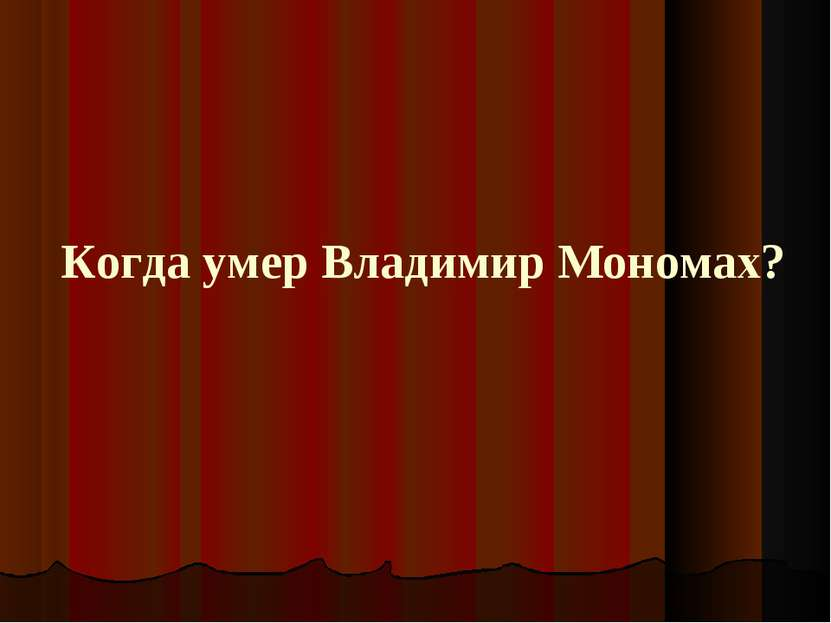 Когда умер Владимир Мономах?