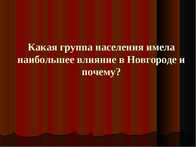 Какая группа населения имела наибольшее влияние в Новгороде и почему?