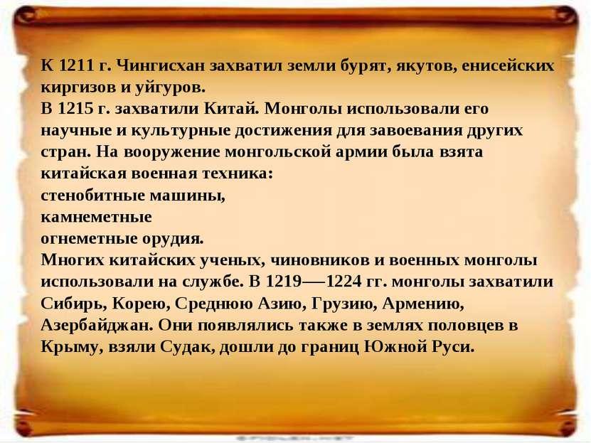 К 1211 г. Чингисхан захватил земли бурят, якутов, енисейских киргизов и уйгур...