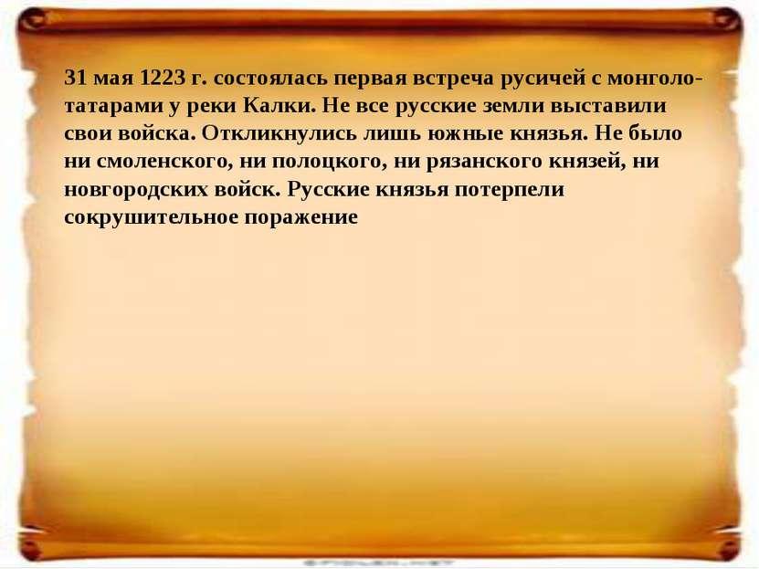 31 мая 1223 г. состоялась первая встреча русичей с монголо-татарами у реки Ка...