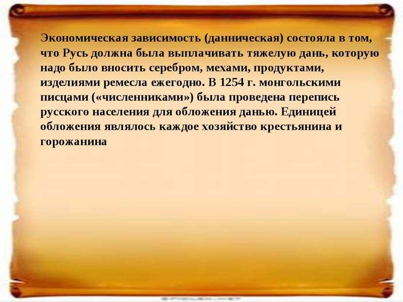 Экономическая зависимость (данническая) состояла в том, что Русь должна была ...