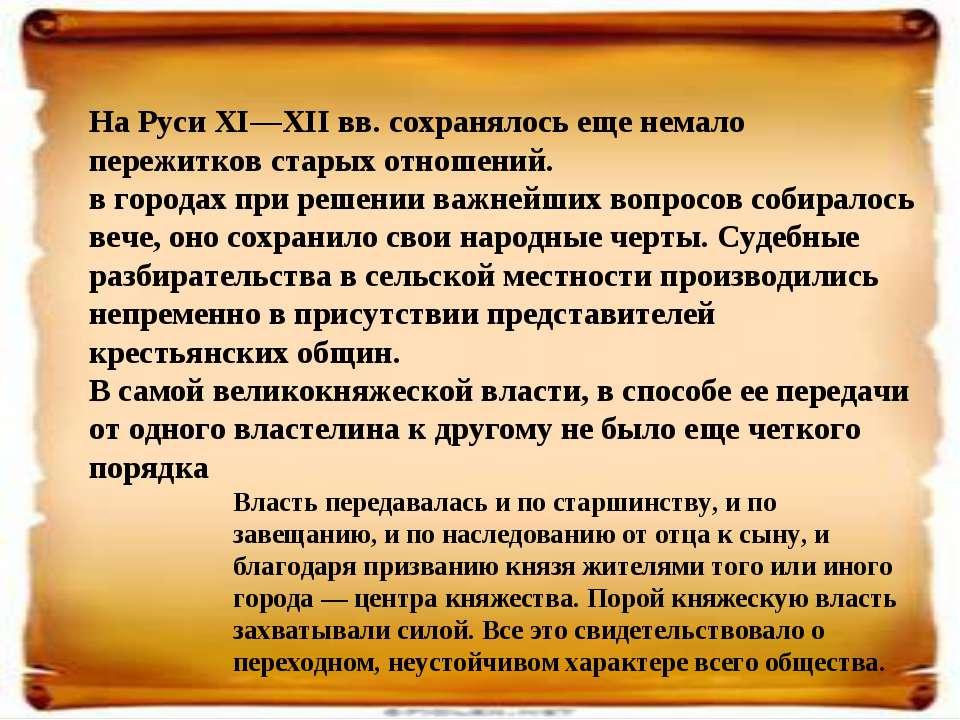 На Руси XI—XII вв. сохранялось еще немало пережитков старых отношений. в горо...
