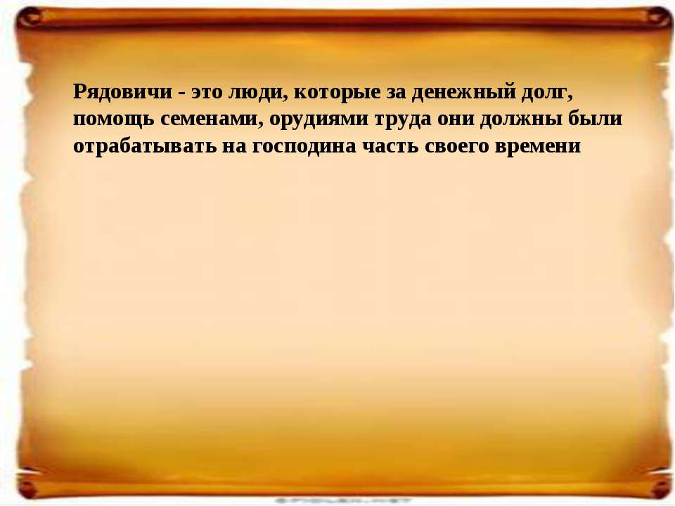 Рядовичи - это люди, которые за денежный долг, помощь семенами, орудиями труд...