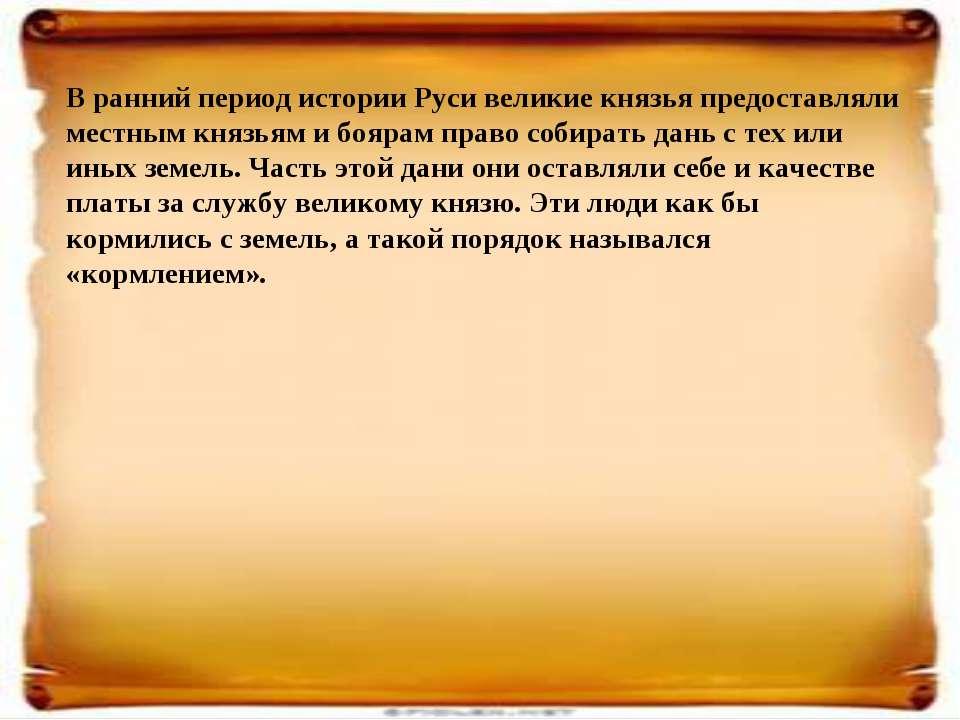В ранний период истории Руси великие князья предоставляли местным князьям и б...