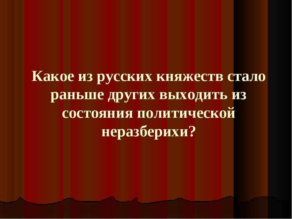 Какое из русских княжеств стало раньше других выходить из состояния политичес...