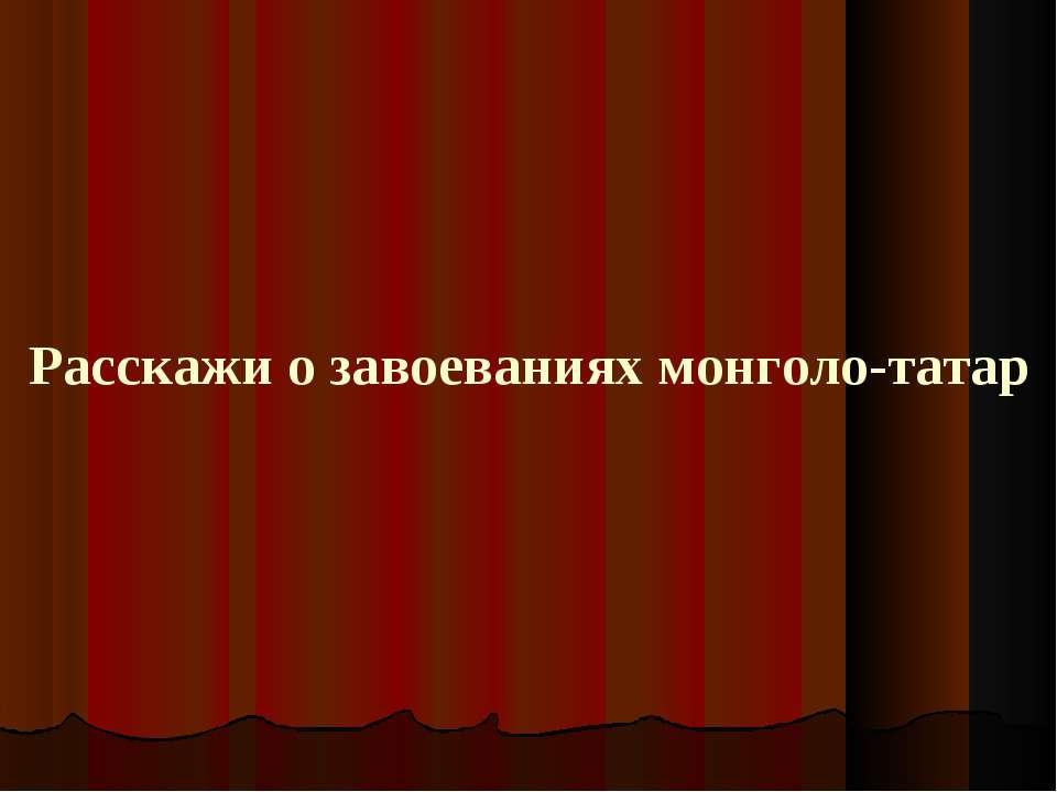 Расскажи о завоеваниях монголо-татар