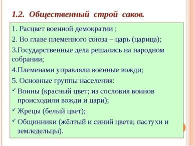 1.2. Общественный строй саков. 1. Расцвет военной демократии ; 2. Во главе пл...