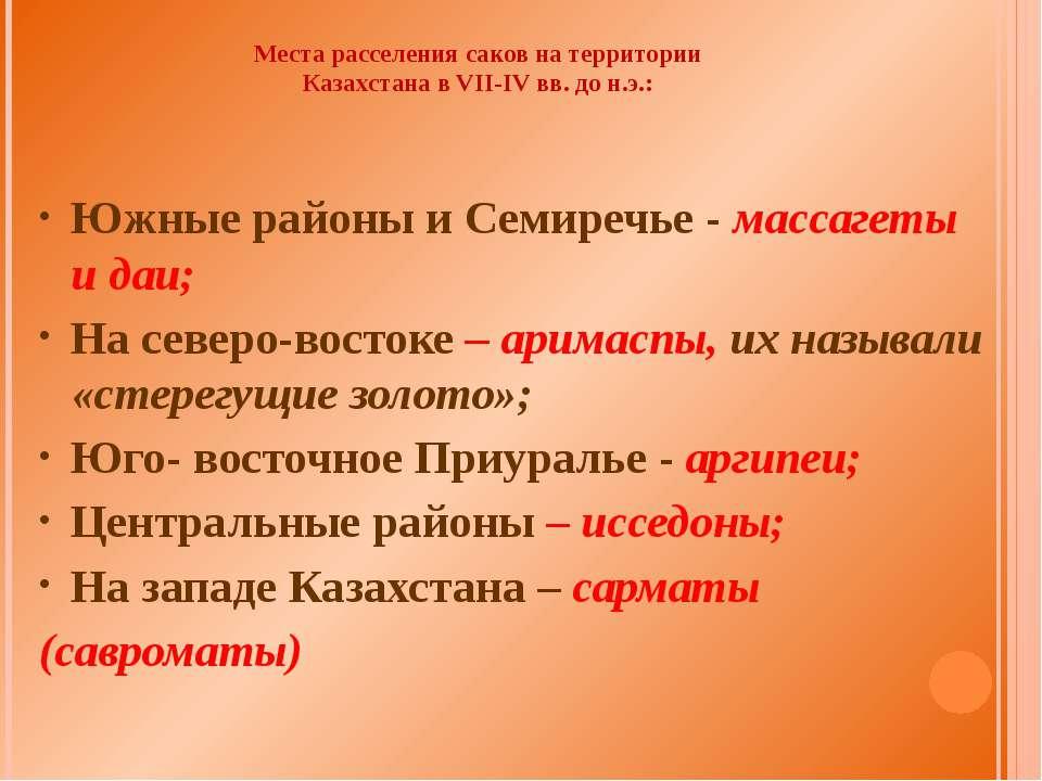 Места расселения саков на территории Казахстана в VII-IV вв. до н.э.: Южные р...