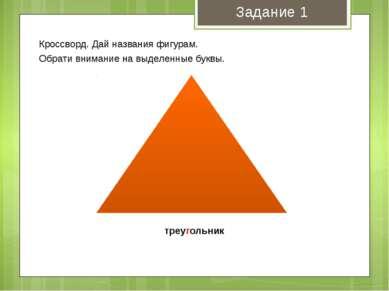 Задание 1 треугольник Кроссворд. Дай названия фигурам. Обрати внимание на выд...