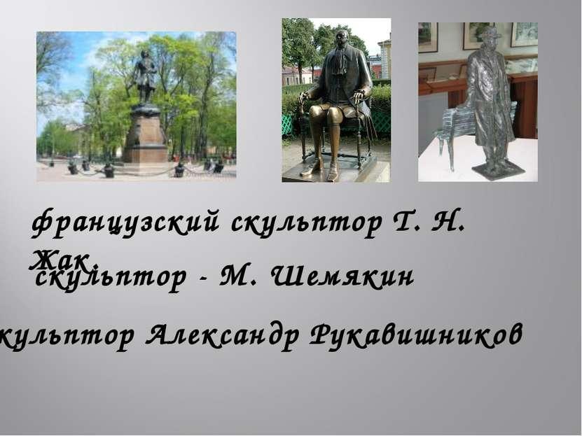 французский скульптор Т. Н. Жак. скульптор Александр Рукавишников скульптор -...