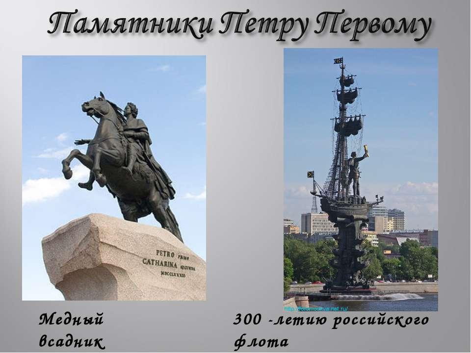 Медный всадник Фальконе 300 -летию российского флота Зураб Церетелли
