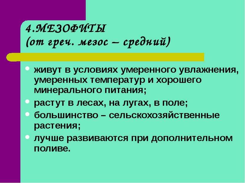 4.МЕЗОФИТЫ (от греч. мезос – средний) живут в условиях умеренного увлажнения,...