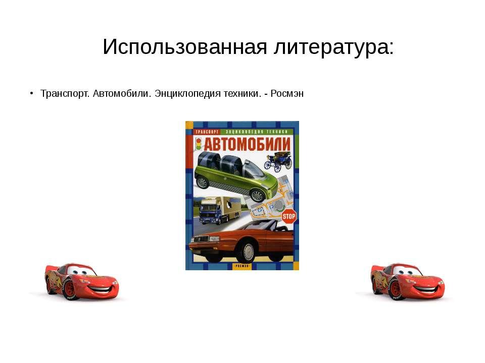 Использованная литература: Транспорт. Автомобили. Энциклопедия техники. - Росмэн