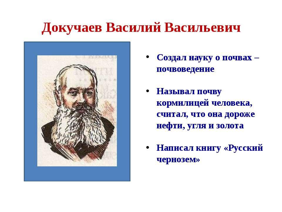 Докучаев Василий Васильевич Создал науку о почвах – почвоведение Называл почв...