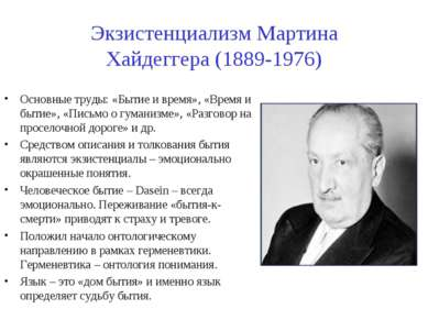 Экзистенциализм Мартина Хайдеггера (1889-1976) Основные труды: «Бытие и время...