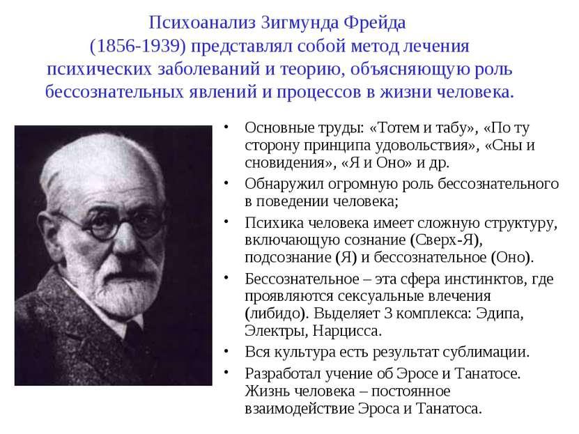 Психоанализ Зигмунда Фрейда (1856-1939) представлял собой метод лечения психи...