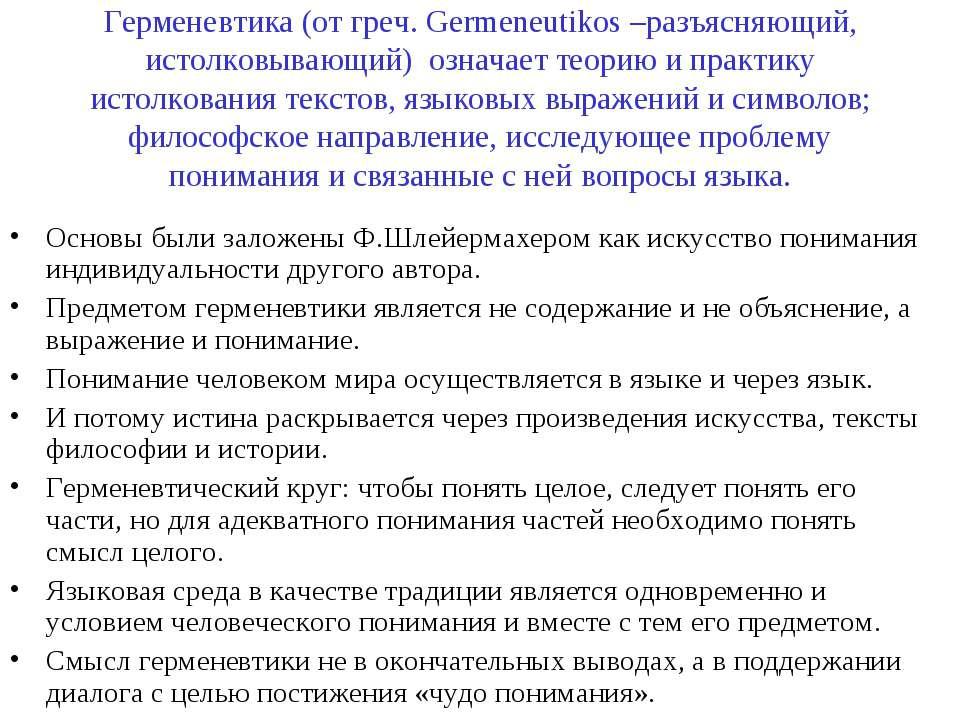 Герменевтика (от греч. Germeneutikos –разъясняющий, истолковывающий) означает...