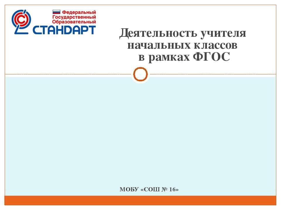 МОБУ «СОШ № 16» Деятельность учителя начальных классов в рамках ФГОС