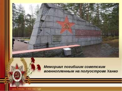 Мемориал погибшим советским военнопленным на полуострове Ханко