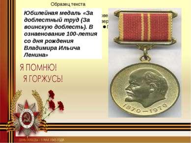 Юбилейная медаль «За доблестный труд (За воинскую доблесть). В ознаенование 1...