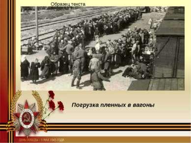 Погрузка пленных в вагоны