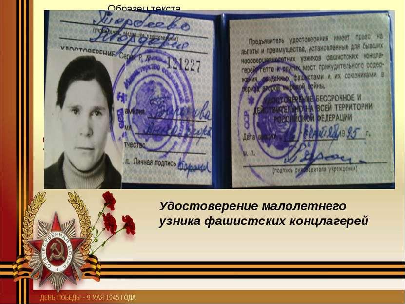 Удостоверение малолетнего узника фашистских концлагерей