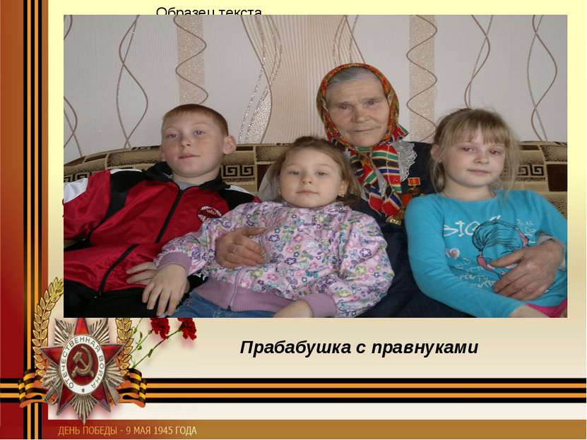 Прабабушка с правнуками