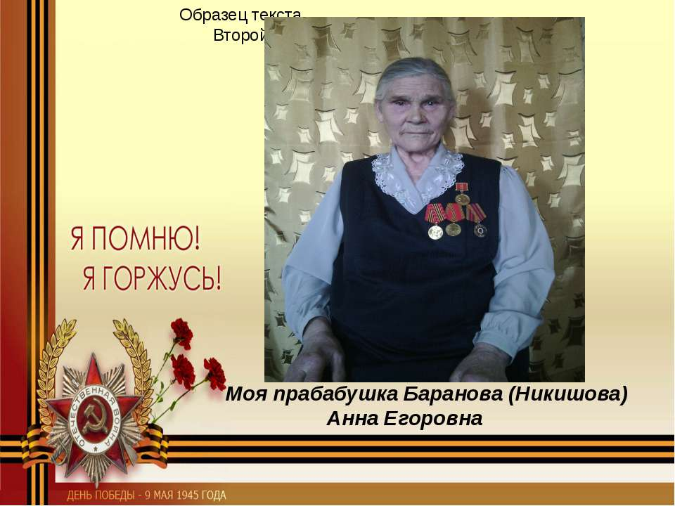 Моя прабабушка Баранова (Никишова) Анна Егоровна