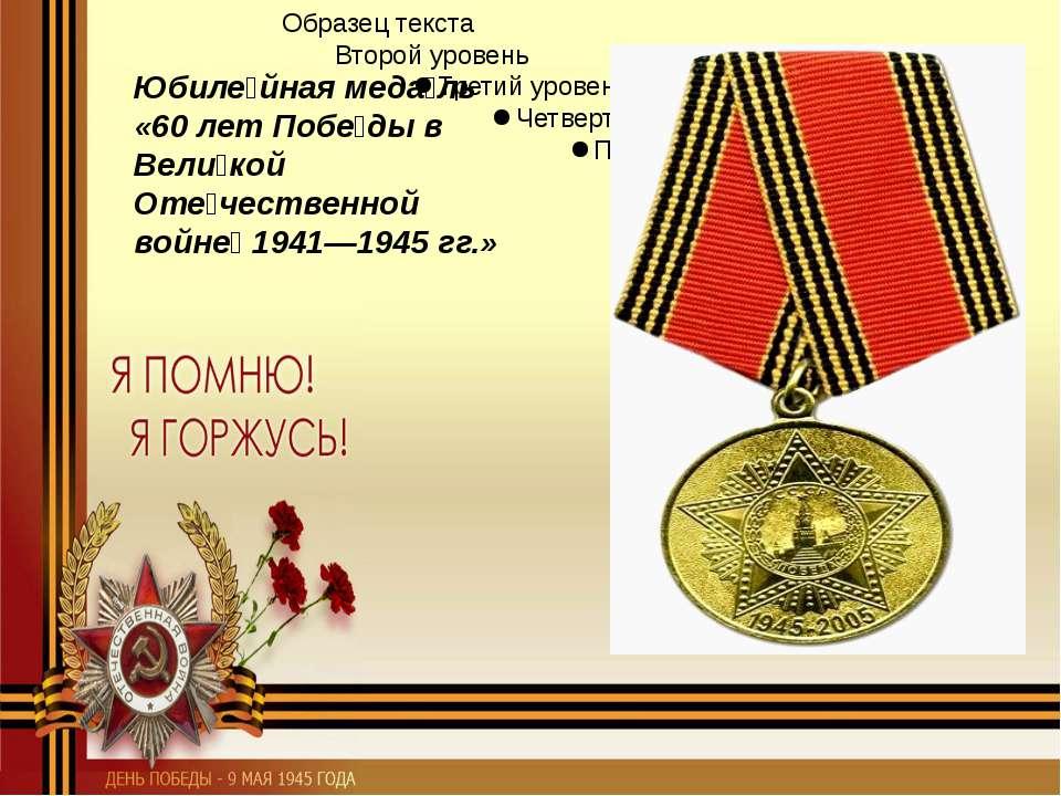 Юбиле йная меда ль «60 лет Побе ды в Вели кой Оте чественной войне 1941—1945 ...