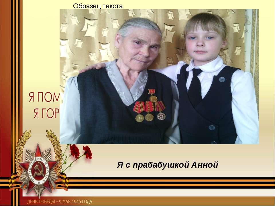 Я с прабабушкой Анной