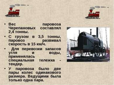 Вес паровоза Черепановых составлял 2,4 тонны. С грузом в 3,5 тонны, паровоз р...