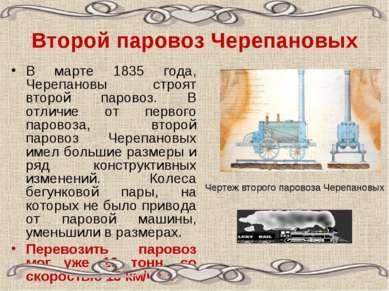 Второй паровоз Черепановых В марте 1835 года, Черепановы строят второй парово...