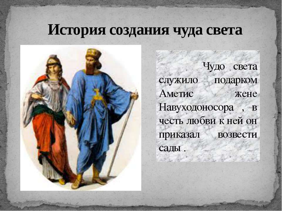 История создания чуда света Чудо света служило подарком Аметис жене Навуходон...