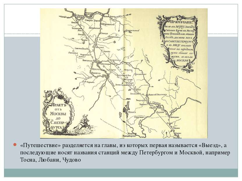 «Путешествие» разделяется на главы, из которых первая называется «Выезд», а п...