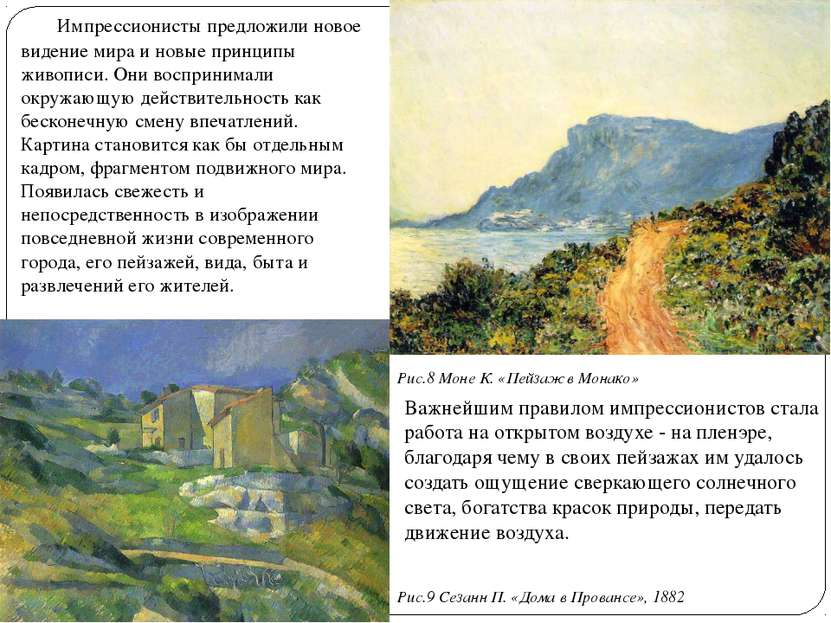 Импрессионисты предложили новое видение мира и новые принципы живописи. Они в...