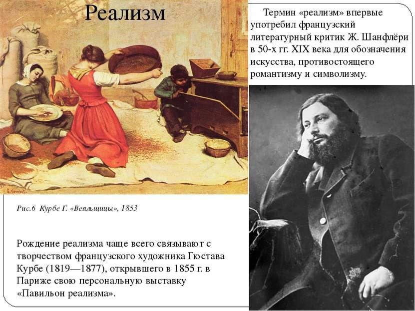 Реализм Термин «реализм» впервые употребил французский литературный критик Ж....