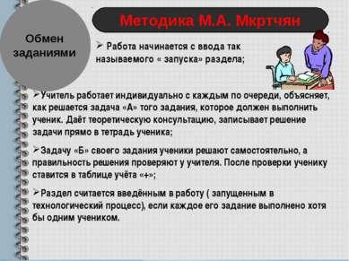 Обмен заданиями Методика М.А. Мкртчян Работа начинается с ввода так называемо...
