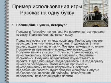 Пример использования игры Рассказ на одну букву Посвящение, Пушкин, Петербург...