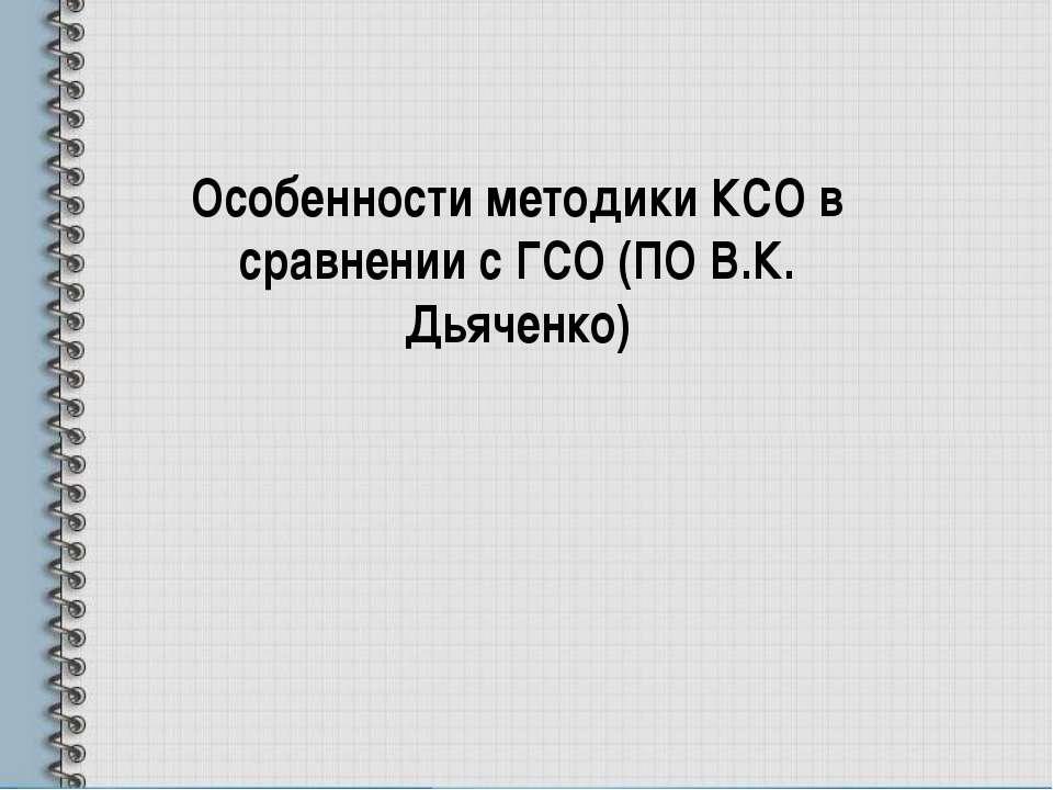 Особенности методики КСО в сравнении с ГСО (ПО В.К. Дьяченко)