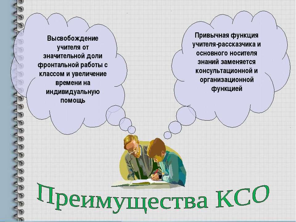 Привычная функция учителя-рассказчика и основного носителя знаний заменяется ...