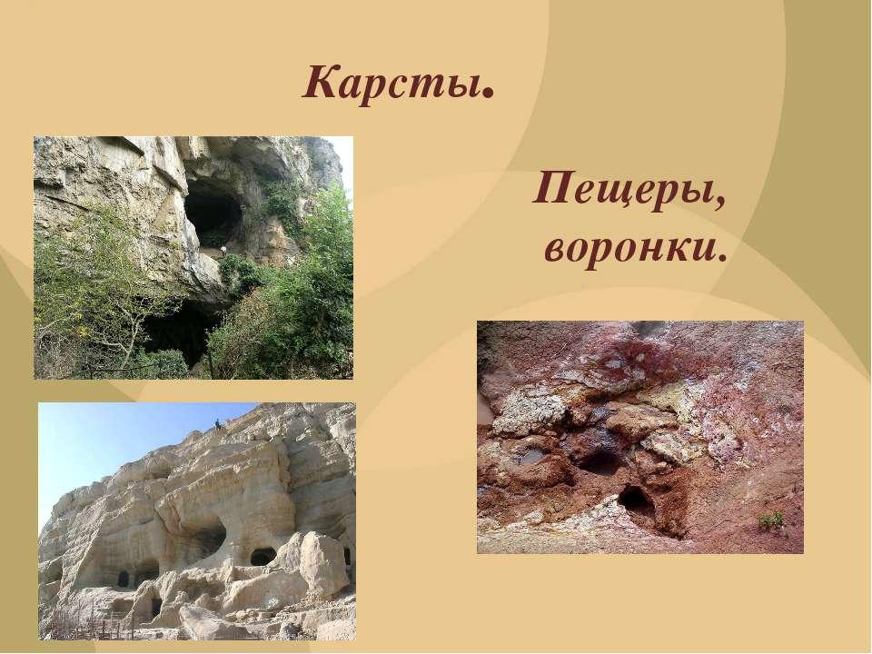 Пещеры, воронки. Карсты.