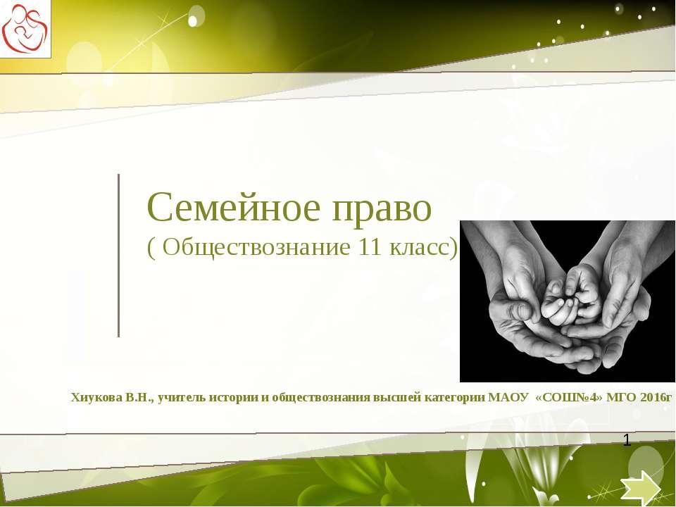 Семейное право ( Обществознание 11 класс) Хиукова В.Н., учитель истории и общ...