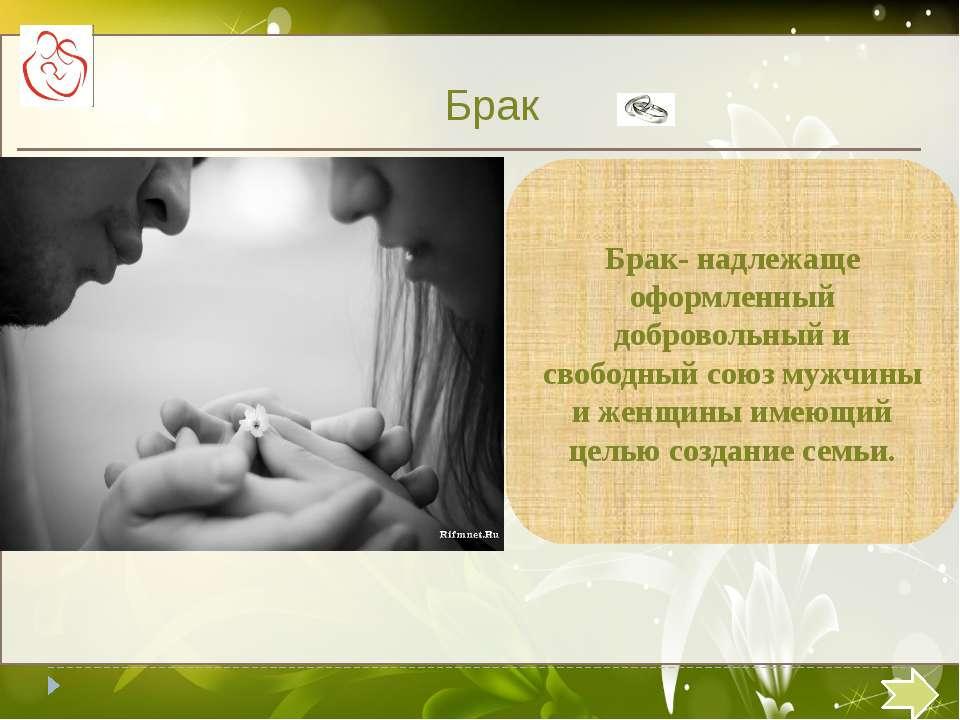 Брак Брак- надлежаще оформленный добровольный и свободный союз мужчины и женщ...