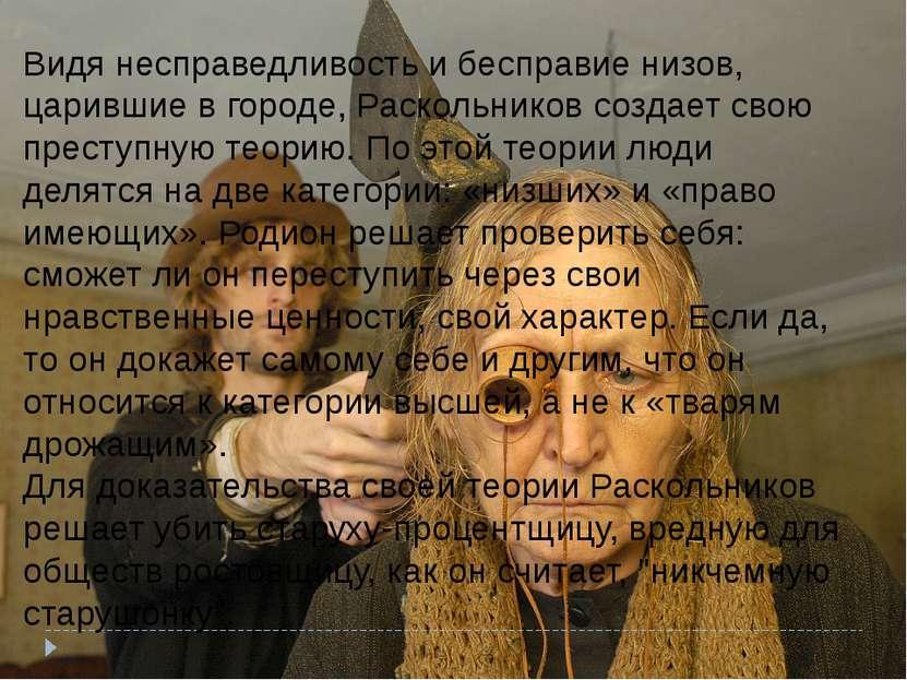 Видя несправедливость и бесправие низов, царившие в городе, Раскольников созд...