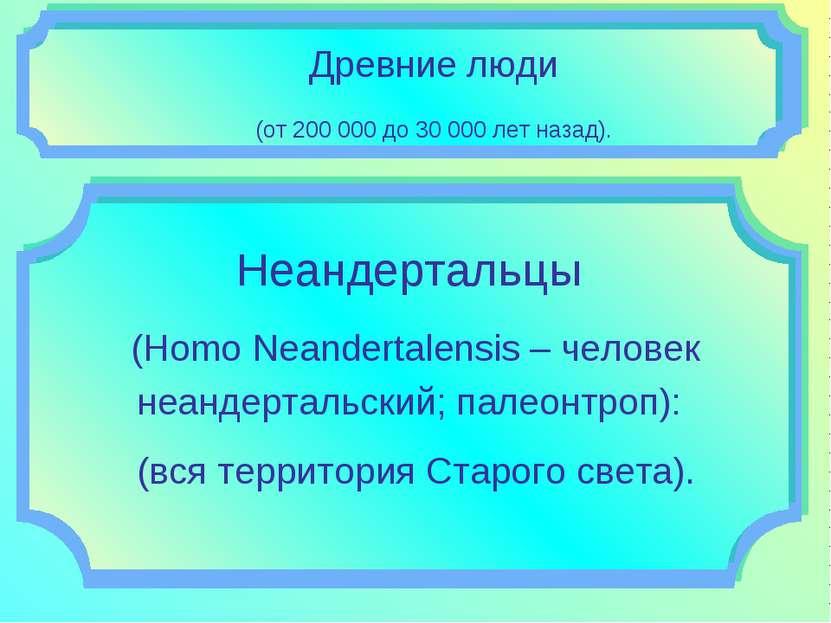 Древние люди (от 200 000 до 30 000 лет назад). Неандертальцы (Homo Neandertal...
