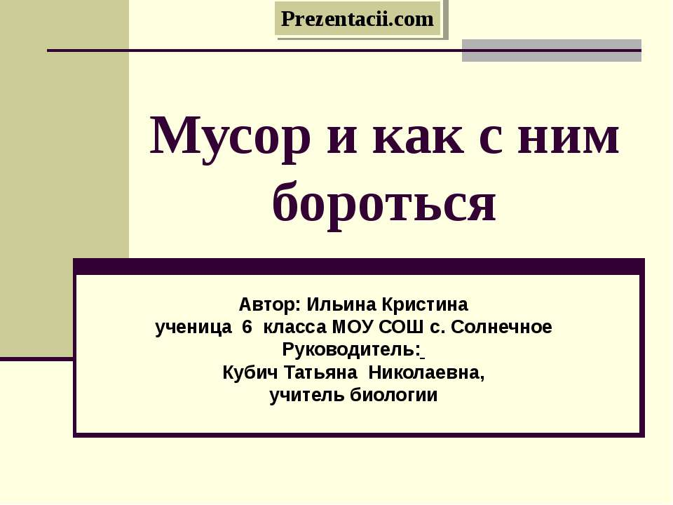 Мусор и как с ним бороться Автор: Ильина Кристина ученица 6 класса МОУ СОШ с....