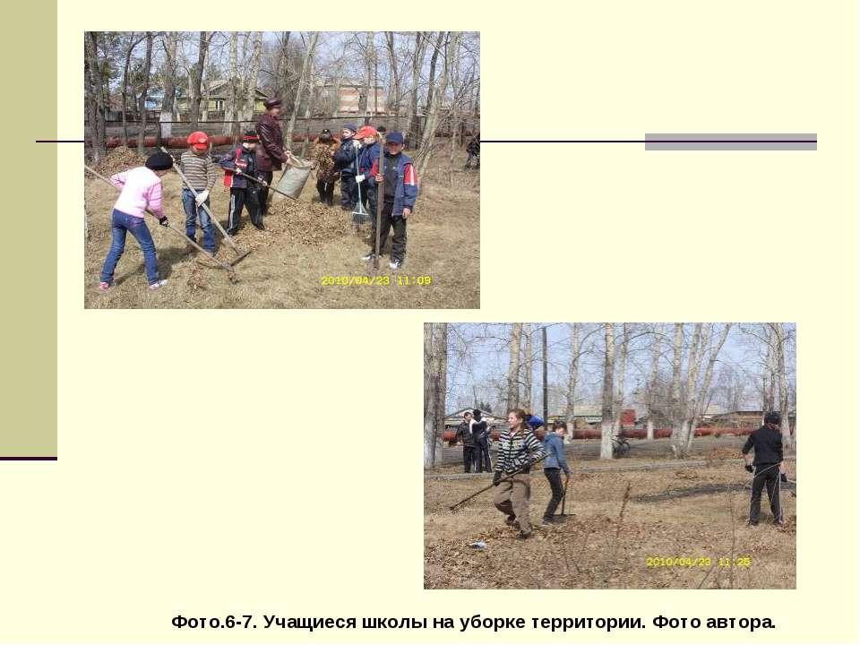 Фото.6-7. Учащиеся школы на уборке территории. Фото автора.
