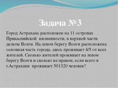 Город Астрахань расположен на 11 островах Прикаспийской низменности, в верхне...