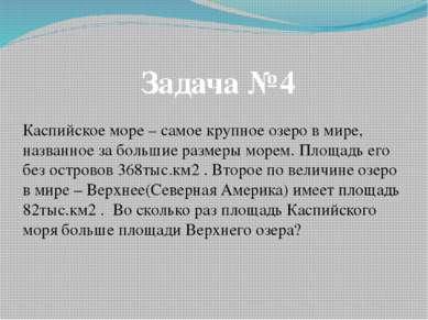 Каспийское море – самое крупное озеро в мире, названное за большие размеры мо...
